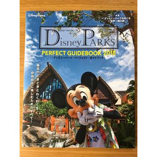 ディズニー(Disney)の【最新版】ディズニーパークパーフェクトガイドブック2018(地図/旅行ガイド)