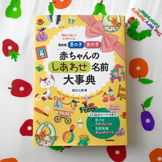 ガッケン(学研)の赤ちゃんのしあわせ名前大辞典(住まい/暮らし/子育て)