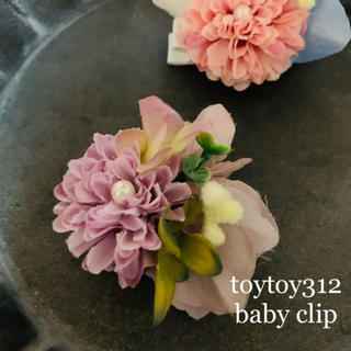 toytoy312 ベビークリップ ミニコサージュ 髪飾り パステルラベンダー(ファッション雑貨)