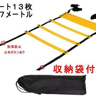 トレーニングラダー 7m×13枚 イエロー×ブラック 収納袋付☆(その他)