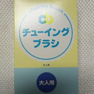 チューイングブラシ大人用事(歯ブラシ/歯みがき用品)