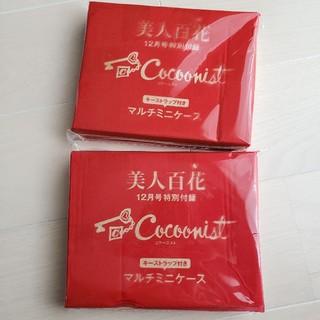 コクーニスト(Cocoonist)の雑誌付録   コクー二スト  マルチミニケース2個セット(ポーチ)