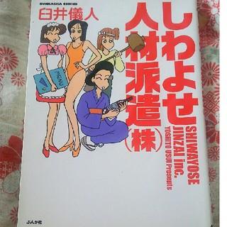 しわよせ人材派遣㈱*臼井儀人*四コマ漫画(4コマ漫画)
