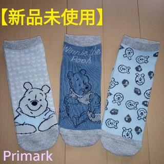 プライマーク(PRIMARK)の【新品未使用】プーさん 靴下 3足セットソックス Primark プライマーク(ソックス)