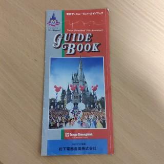 ディズニー(Disney)の東京ディズニーランドガイドブック(地図/旅行ガイド)