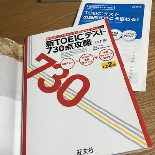 オウブンシャ(旺文社)のTOEIC(資格/検定)