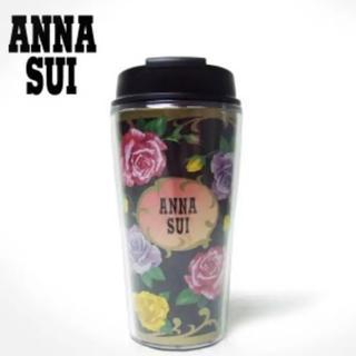 アナスイ(ANNA SUI)の非売品 新品 レア アナスイ  ANNA SUI タンブラー ノベルティ(タンブラー)