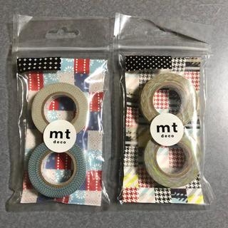 エムティー(mt)のmt 廃盤マスキングテープ セット(テープ/マスキングテープ)