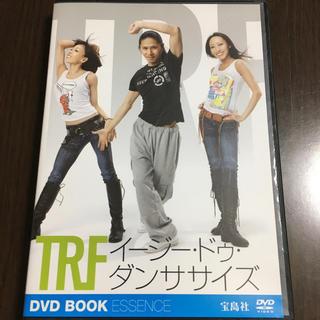 宝島社 - TRF 人気ダンササイズDVD ダイエット フィトネス