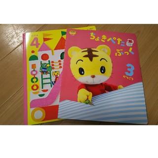 ガッケン(学研)のこどもちゃれんじ ほっぷ ぽけっと(絵本/児童書)