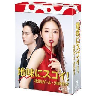 地味にスゴイ! 校閲ガール・河野悦子 DVD-BOX 石原さとみ (TVドラマ)