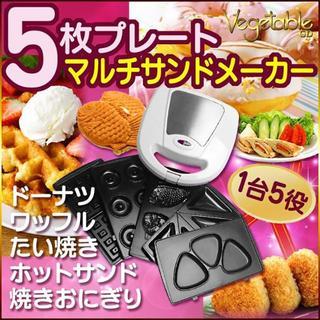 【新品】お得!5枚プレート付きマルチサンドメーカー ホットサンドメーカー(サンドメーカー)