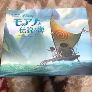 ディズニー(Disney)のジ・アート・オブ モアナと伝説の海 THE ART OF Moana(その他)