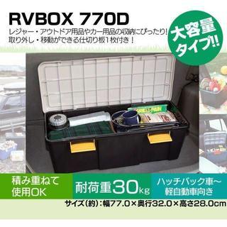 新品★RVボックス RVBOX 770D/ 237110-k(その他)