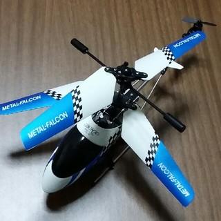 赤外線ヘリコプター メタルファルコン(トイラジコン)
