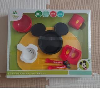 ディズニー(Disney)のミッキーマウスアイコンベビー食器(離乳食器セット)