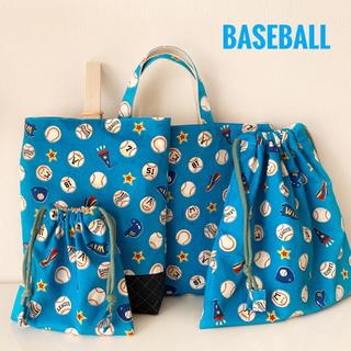 ハンドメイド  野球 4点セット 通園通学バッグ 上履き入 体操服袋 コップ袋(通園バッグ)