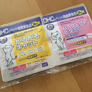 【いいね迷惑】新品未開封DHCかるがるキャット、パーフェクトビタミン2個セット