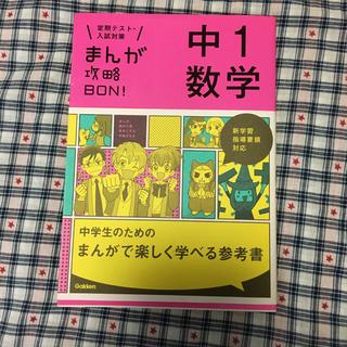 ガッケン(学研)の中1数学   まんが攻略BON!(参考書)