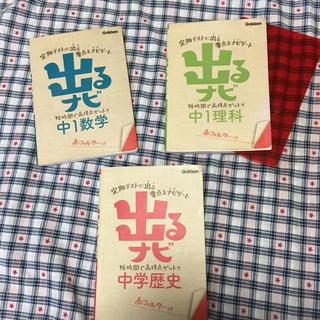 ガッケン(学研)の出るナビ 中1歴史•数学•理科  3冊セット(参考書)