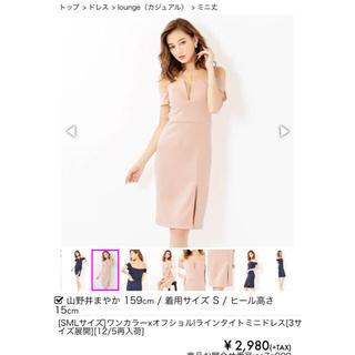 デイジーストア(dazzy store)の新品 ドレス(ミニドレス)