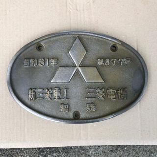 鉄道部品 国鉄 デーゼル機関車の製造銘板 プレート(鉄道)