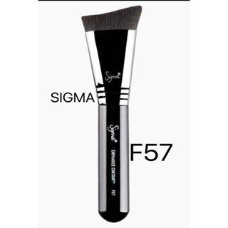 シグマ(SIGMA)のシグマビューティー  コントアブラシ F57(その他)