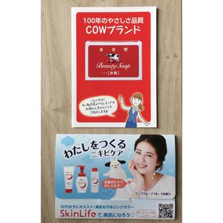 ギュウニュウセッケン(牛乳石鹸)のニキビケア サンプル(サンプル/トライアルキット)