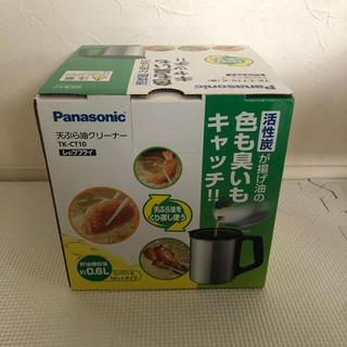 レッツフライ  Panasonic TK-CT10