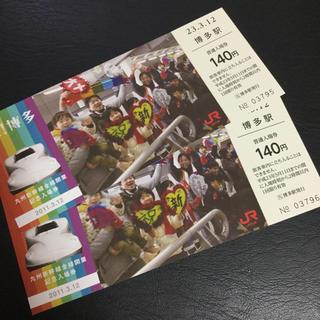 祝!博多、九州新幹線全線開業記念入場券(鉄道)