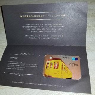 地下鉄開通90周年メトロ限定非売品カード(鉄道)