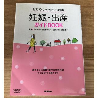 ガッケン(学研)の妊娠 出産 ガイドブック(住まい/暮らし/子育て)