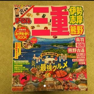オウブンシャ(旺文社)のまっぷる 三重(地図/旅行ガイド)