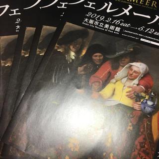 タカラトミーアーツ(T-ARTS)のフェルメール展 フライヤー(ノート/メモ帳/ふせん)