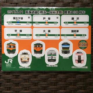 ジェイアール(JR)の【新品】東海道線マグネット(鉄道)