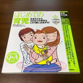 ガッケン(学研)のはじめての育児 生まれてから3才までの育児はこの1冊におまかせ!(住まい/暮らし/子育て)