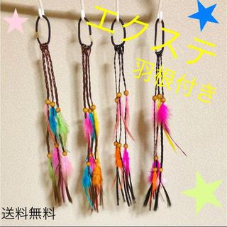 【残り4個⭐︎彡】誰でも簡単‼️羽根つき エクステ☆編み込み 三つ編み 美容 黒(ロングストレート)