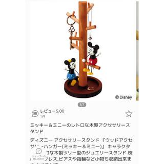 ディズニー(Disney)のアクセサリースタンド(置物)
