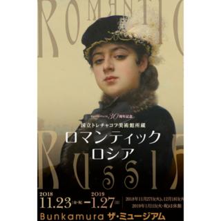 無料招待券1枚□ロマンティック・ロシア(美術館/博物館)