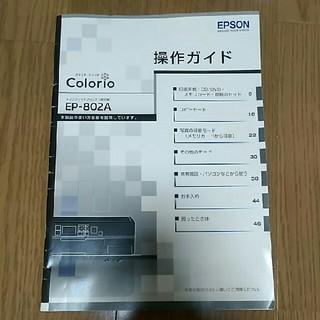 エプソン(EPSON)のエプソン カラリオプリンタ EP-802A 操作ガイド EPSON 説明書(OA機器)