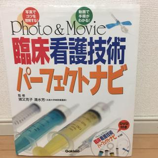 ガッケン(学研)のPhoto &Movie    臨床看護技術    パーフェクトナビ(健康/医学)