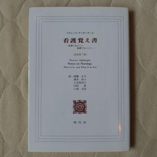 ニホンカンゴキョウカイシュッパンカイ(日本看護協会出版会)の看護覚え書 (健康/医学)