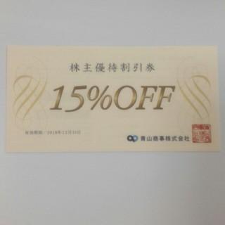 青山 株主優待券 15%OFF(その他)