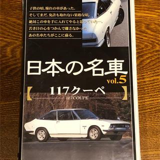 日本の名車 vol.5 117クーペ / VHS(カタログ/マニュアル)