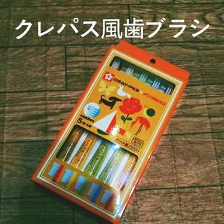 サクラクレパス(サクラクレパス)の【新品】クレパス風歯ブラシ(歯ブラシ/歯みがき用品)