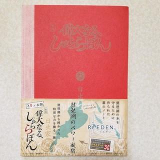 コクヨ(コクヨ)の偉大なる、しゅららぼん ノート(ノート/メモ帳/ふせん)