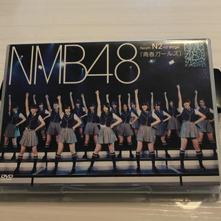 エヌエムビーフォーティーエイト(NMB48)のNMB48teamN「青春ガールズ」(ミュージック)
