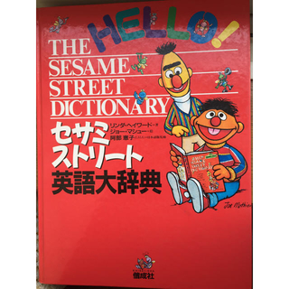 SESAME STREET - セサミストリート 英語大辞典