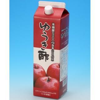 ゆうき酢りんご酢 むくみ解消 解毒 健康酢 ダイエット 体質改善 自然治癒力UP(ビタミン)