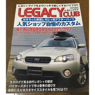 レガシィ クラブ vol.2(カタログ/マニュアル)